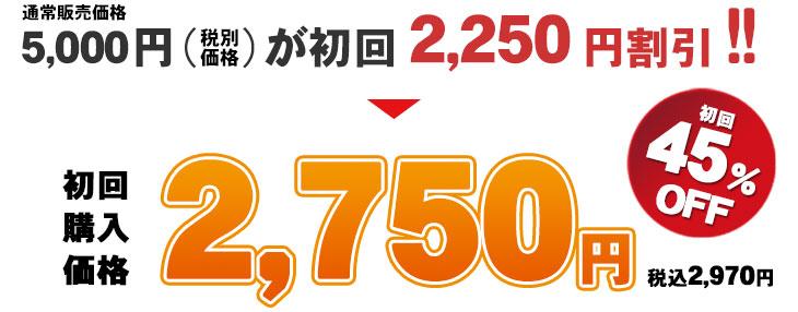 通常販売価格5,000円(税別)が初回45%OFFの2,750円(税別)でお届け!