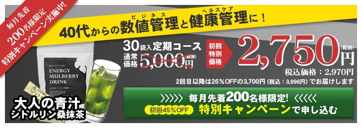 大人の青汁30袋入り定期コース 毎月200名様限定 初回45%OFF特別キャンペーンで申し込む