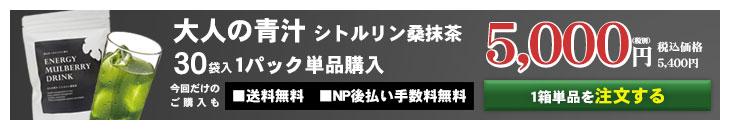 大人の青汁30袋入り1パック 単品購入 【いまだけの購入も、送料無料!NP後払い手数料無料!!】