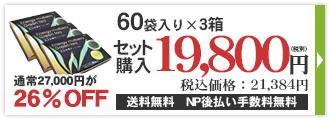凄くお得なまとめ買い大人の青汁3箱セット 税込21,384円