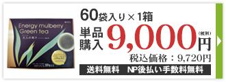 大人の青汁60袋入り単品購入 税込9,720円
