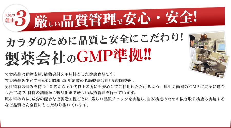 カラダのために品質と安全にこだわり!製薬会社のGMP準拠!!マカ威龍を生産するのは、日本国内の製薬会社、厚生労働省のGMPに完全適合しており、品質管理、衛生管理など万全の処置を講じています。