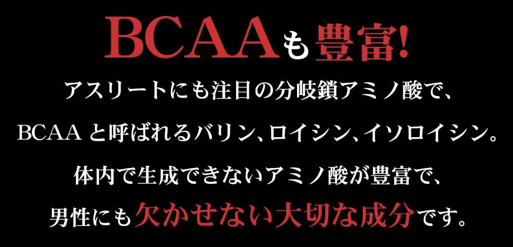 BCAAも豊富!アスリートにも注目の分岐鎖アミノ酸で、BCAAと呼ばれるバリン、ロイシン、イソロイシン。体内で生成できないアミノ酸が豊富で、男性にも欠かせない大切な成分です。