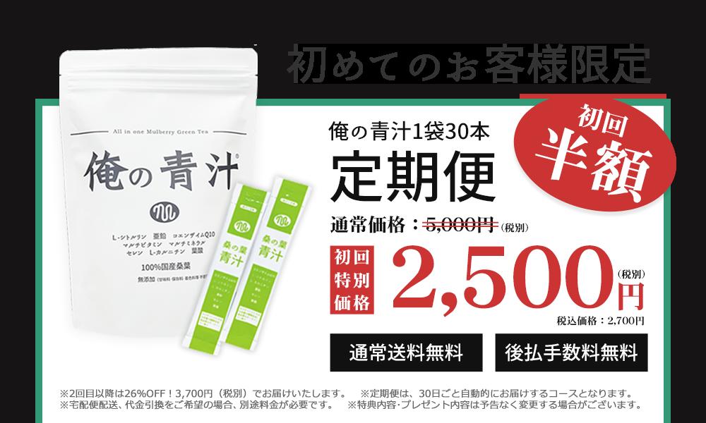 俺の青汁1袋30本定期便 初回特別価格2,500円(税込価格:2,700円)