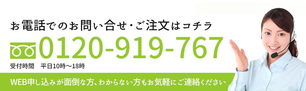 お電話でのお申込み、お問い合わせは通話料無料のフリーダイヤル 0120-919-767 まで!WEB申し込みが面倒な方、分からない方もお気軽にどうぞ
