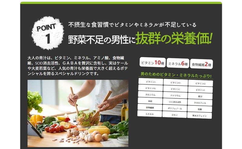 ポイント1、不摂生な食習慣でビタミンやミネラルが不足している野菜不足の男性に抜群の栄養価!