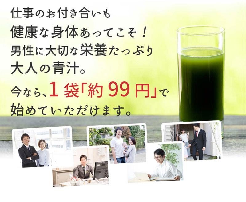 仕事のお付き合いも健康な身体があってこそ!男性に大切な栄養たっぷり大人の青汁。今なら1袋「約99円」ではじめていただけます。