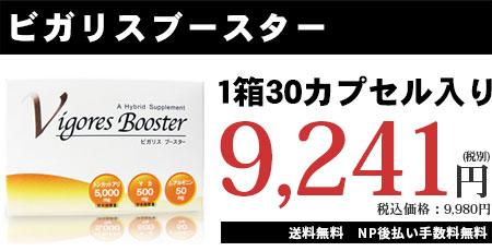 ビガリスブースター1箱30カプセル入り 税込価格9,980円(送料無料、NP後払い・代引き手数料無料)