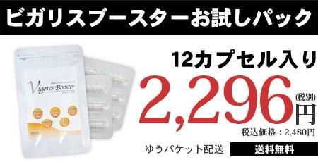 ビガリスブースターお試しパック 1パック12カプセル入り 税込み価格2,480円(送料無料)レターパックまたはゆうパケットでのお届け