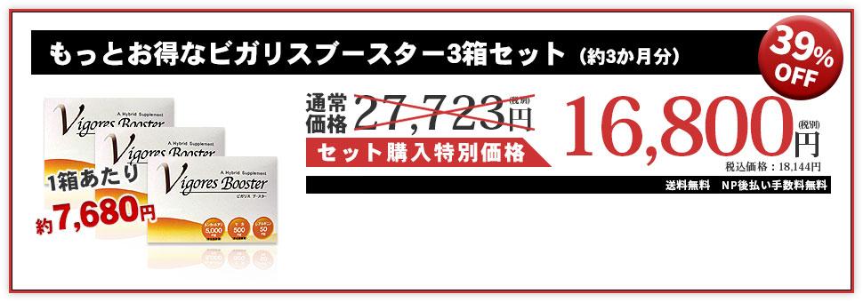 もっとお得なビガリスブースター3箱セット(約3か月分)セット購入特別価格:税込23,050円(送料無料 NP後払い・代引き手数料無料)