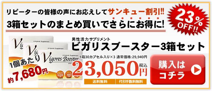 国産サプリ『ビガリス ブースター』お得な3個セット!!