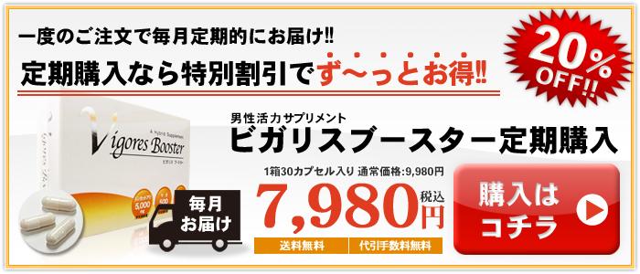 男性向けサプリメント『ビガリス ブースター』ずーっとお得な定期購入!!!